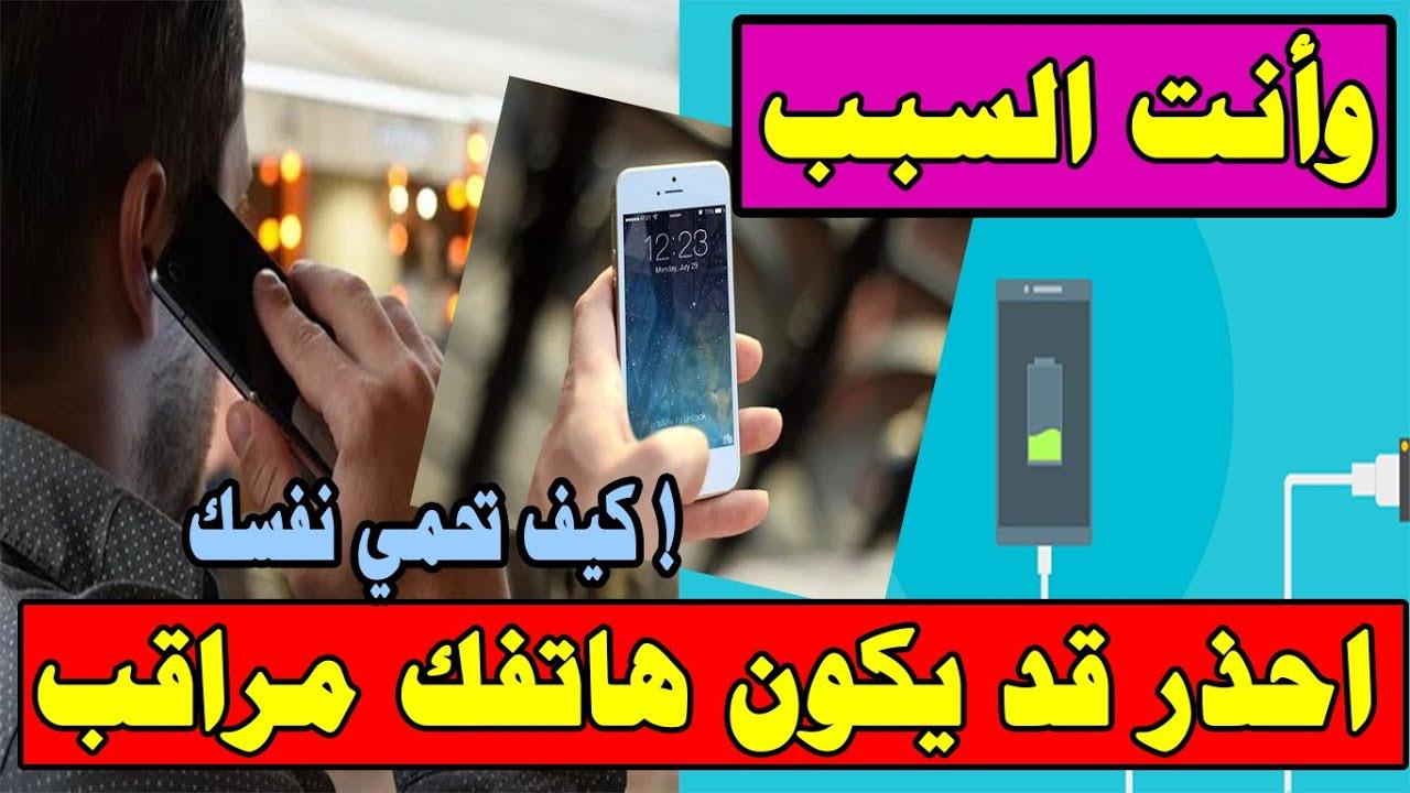 احذر قد يكون هاتفك مراقب وأنت السبب كيف أعرف هاتفي مخترق كيف تحمي نفسك Youtube
