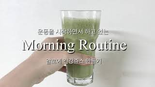 Morning Routine 아침운동하고 알로에 손질해…