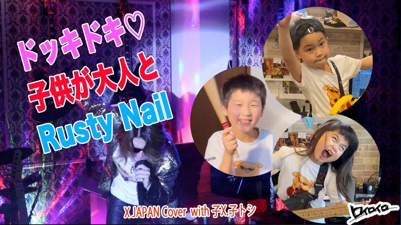 【ドッキドキ】子供が大人とRusty Nail with 子X.子トシ by ロイロイロ 【X JAPAN Cover】