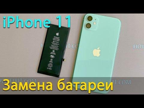 Замена батареи iPhone 11