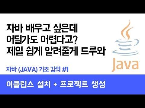 자바(Java) 기초 강의 #1 (이클립스 설치 + 프로젝트 생성) - 쉽게 자바 코딩하는 방법 (현직 개발자 설명) , Java / android / Java tutorial