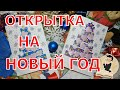 Новогодние открытки своими руками * ОТКРЫТКИ ЗА 4 МИНУТЫ! * DIY ОТКРЫТКИ НА НОВЫЙ ГОД