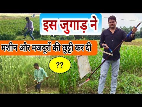 Scythe फसल & घास काटने का देसी जुगाड़ साइथ Crop Harvesting By Vikalp Scythe Juggad - Agritech Guruji