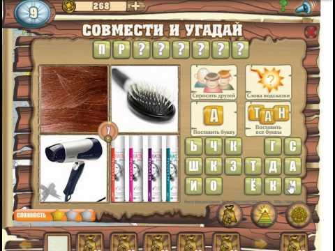 Угадай слово в Одноклассниках ответы на игру из 6 букв