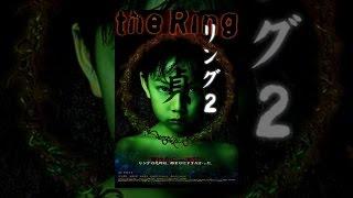 リング2 thumbnail