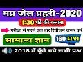 Top 160 Jail prahari gk question | jail prahari gk | jail prahari gk previous year question paper
