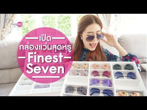 REVIEW    เปิดกรุแว่นแบรนด์หรู Finest Seven: hand-made in Italy    NinaBeautyWorld - วันที่ 28 Jun 2018