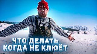 Зимняя Рыбалка на Пруду 2021. Подготовка к Соревнованиям по Мормышке. Готовим Казан Кебаб.