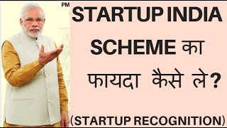 Startup INDIA Scheme Explained in Hindi 2019 | Startup Recognition | Eligibility for Startup INDIA
