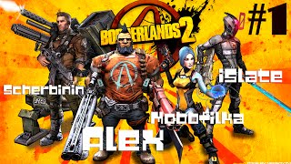 Borderlands 2. #1 (Alex, Scherbinin, iSlate и Mobofilka)