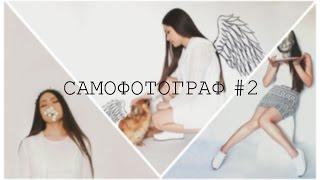 Фотосессия в домашних условиях | САМОФОТОГРАФ#2