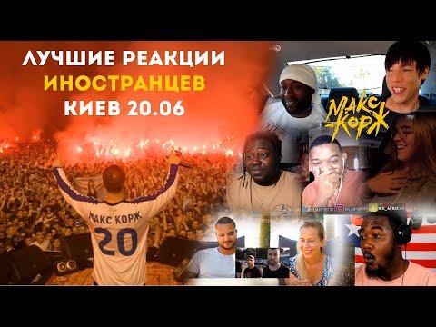 Лучшие реакции ИНОСТРАНЦЕВ: Макс Корж Киев 20.06.2019 / Best reaction Max Korzh Kiev
