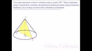 Математика ЕГЭ. С2. Угол при вершине осевого сечения конуса thumbnail