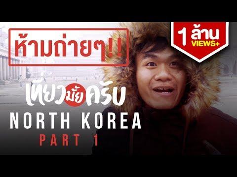 เที่ยวมั้ยครับ EP.7 เกาหลีเหนือน่ากลัวจริงหรือแค่ขู่? (Part 1/2)