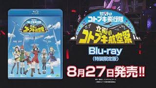 「立飛のコトブキ航空祭」Blu-ray 8月27日発売CM