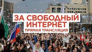 Митинг против изоляции рунета. Москва. Прямая тран...