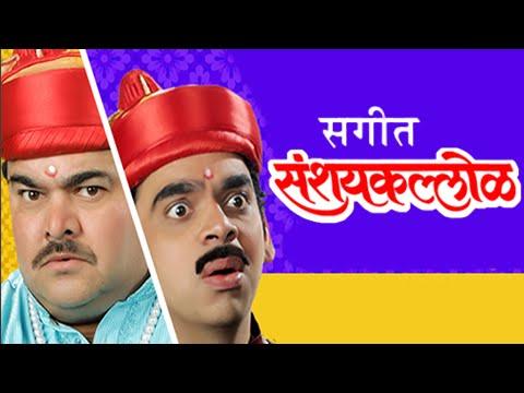 Sangeet Sanshaykallol   Marathi Natak   Rahul Deshpande   Prashant Damle   Natyaranjan