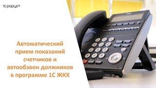 1С ЖКХ – автоматические сервисы для работы с должниками