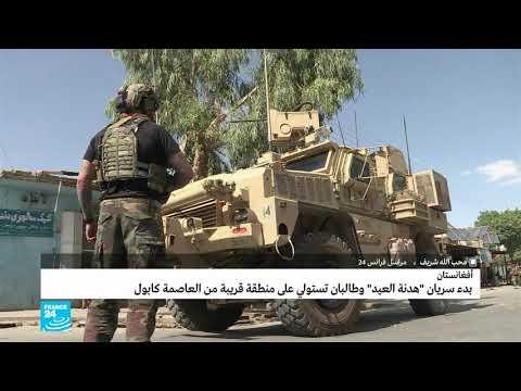 أفغانستان: بدء سريان هدنة عيد الفطر بعد أسابيع من أعمال العنف  - نشر قبل 37 دقيقة