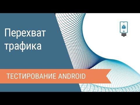 Перехват WiFi трафика с Android