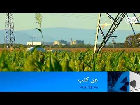 تابعونا على DW عربية مباشر  - نشر قبل 3 ساعة