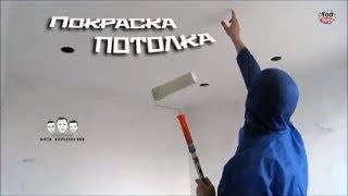 видео как покрасить потолок