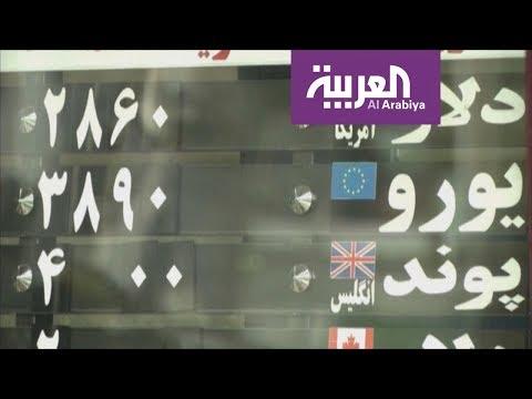 إيران.. الوضع الاقتصادي خطير  - 23:53-2019 / 2 / 13