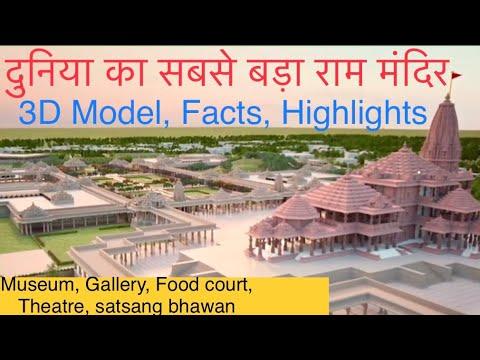Ram Mandir 3D model, Facts, Highlights - World's biggest Rama Temple in Ayodhya