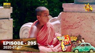 Hathe Kalliya | Episode 295 | 2020-07-07 Thumbnail
