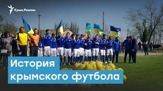 История крымского футбола Крымский вечер