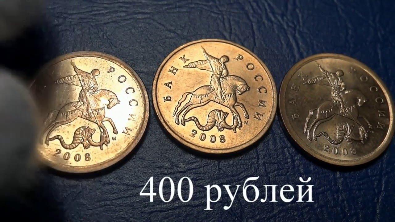 Сколько стоит 50 копеек 2008 года где можно продать старые монеты