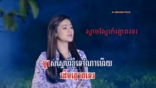ស្នាមស្នេហ៍ត្នោតទេរ Sokun kanha Snam Snae Thnort Te Khmer song