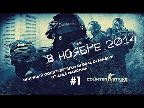 Эпичный Counter-Strike: Global Offensive от Деда Максима - Анонс