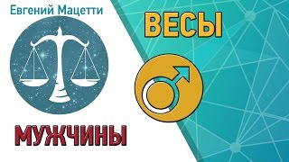 видео Знак зодиака Весы: гороскоп и характеристика мужчин и женщин