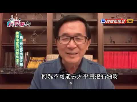 【阿扁踹共—韓國瑜當選何時北漂?扁:想坐愛情摩天輪】EP 18