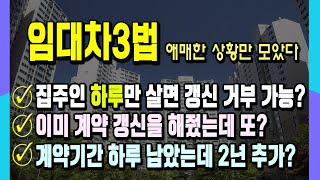 임대차3법 결국 국회 본회의 통과! / 전월세 상한제,…