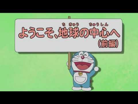 Download Doraemon Türkçe - dünyanın merkezine hoşgeldiniz - 1. Bölüm
