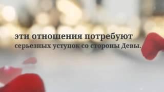 видео Гороскоп совместимости Дева на 2015 год