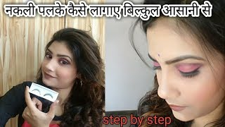 How to apply false eyelashes for beginners/ how to apply artificial eyelashes(hindi)/