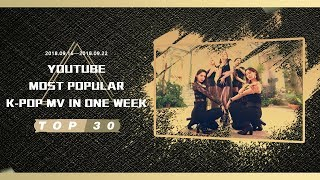 [TOP 30] MOST POPULAR K-POP MV IN ONE WEEK [20180916-20180922]