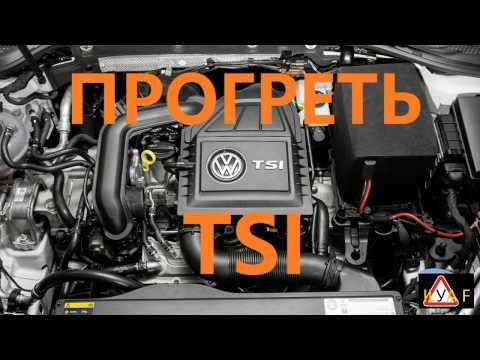 видео: ПРОГРЕТЬ tsi
