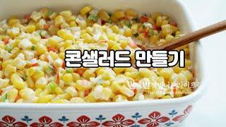 콘샐러드 만드는법 corn salad  레시피