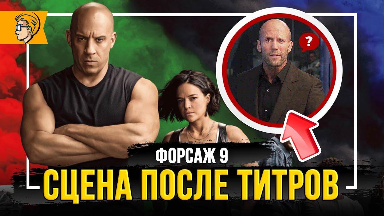 Форсаж 9 СЦЕНА ПОСЛЕ ТИТРОВ / Объяснение концовки, обзор фильма 2021