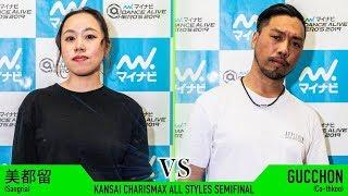 美都留 vs GUCCHON / SEMI FINAL②  マイナビDANCE ALIVE HERO'S 2019 KANSAI CHARISMAX ALL STYLES