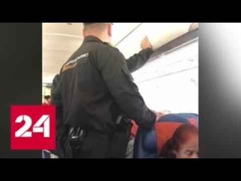 Улететь любой ценой: в Шереметьеве группа пассажиров самовольно забралась в самолет - Россия 24