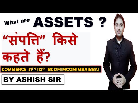 WHAT IS ASSET? WHAT ARE ASSETS?  commerce | 11th|12th|bcom|mcom|bba|ca|cs|cma| IN HINDI