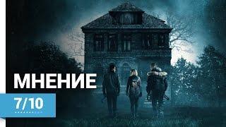 Не дыши (Don't Breathe, 2016) ► Мнение о фильме