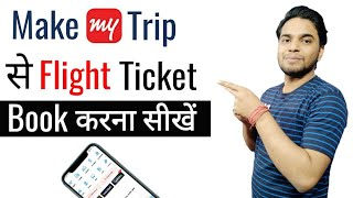 MakeMyTrip Se Flight Ticket Book Karna Shikhe | How To Book Flight Tickets In MakeMyTrip In Hindi screenshot 3