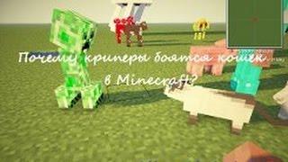 Почему КРИПЕРЫ боятся КОШЕК в Minecraft !