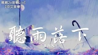 曲肖冰 - 聽雨落下【動態歌詞Lyrics】